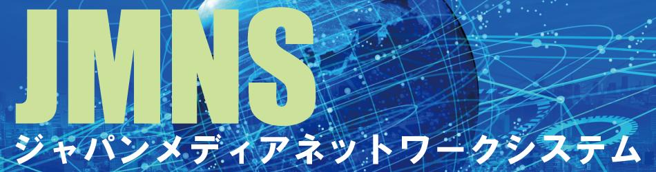 JMNSジャパンメディアネットワークシステム